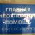 ФГБУ МНИИ ГБ им.Гельмгольца
